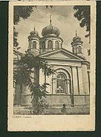 Chełm. Cerkiew