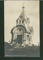 Kapelle bei der Bischofskirche in Cholm