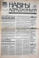 Навіны Адраджэньня. НАВІНЫ Беларускага Народнага Фронту Адраджэньне, № 4