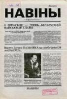 Навіны Адраджэньня. НАВІНЫ Беларускага Народнага Фронту Адраджэньне, Спэцыяльны выпуск