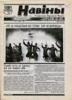 НАВІНЫ Беларускага Народнага Фронту Адраджэньне, Спэцыяльны выпуск