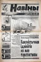 НАВІНЫ Беларускага Народнага Фронту Адраджэньне, № 4