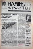 Навіны Адраджэньня. НАВІНЫ Беларускага Народнага Фронту Адраджэньне, № 3