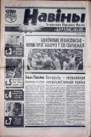 НАВІНЫ Беларускага Народнага Фронту Адраджэньне, № 6