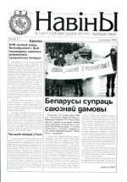 НАВІНЫ Радаў Беларускага Народнага Фронту Адраджэньне, № 17