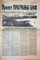 Навіны Беларускага Народнага Фронту Адраджэньне