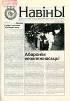 НАВІНЫ Радаў Беларускага Народнага Фронту Адраджэньне, № 15