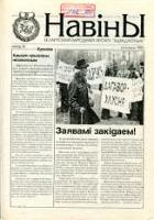 НАВІНЫ Радаў Беларускага Народнага Фронту Адраджэньне, № 16