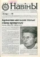 НАВІНЫ Радаў Беларускага Народнага Фронту Адраджэньне, № 11