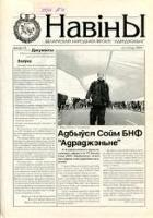 НАВІНЫ Радаў Беларускага Народнага Фронту Адраджэньне, № 13