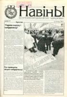 НАВІНЫ Радаў Беларускага Народнага Фронту Адраджэньне, № 14