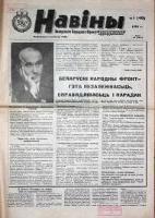 НАВІНЫ Беларускага Народнага Фронту Адраджэньне, №1