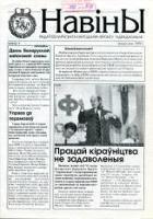 НАВІНЫ Радаў Беларускага Народнага Фронту Адраджэньне, № 4