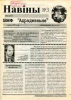 НАВІНЫ Радаў БНФ Адраджэньне, № 3