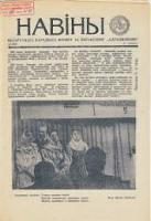 НАВІНЫ Беларускага Народнага Фронту за перабудову Адраджэньне, №15