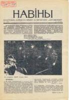 НАВІНЫ Беларускага Народнага Фронту за перабудову Адраджэньне, №14
