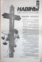 НАВІНЫ Беларускага Народнага Фронту за перабудову Адраджэньне, № 2