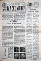 Беларускі калекцыянер, №1-2 (5-6)