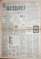 Беларускі калекцыянер, № 3 (7)