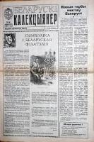 Беларускі калекцыянер, № 4