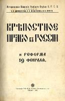 Krepostnoe pravo v Rossii i reforma 19 febrala