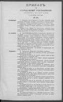 Prikazʺ po Gorodskomu Upravleniû Goroda Varšavy. 1899 nr 54 (11 [23] III)