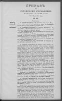 Prikazʺ po Gorodskomu Upravleniû Goroda Varšavy. 1899 nr 52 (9 [21] III)