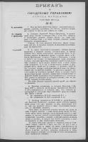 Prikazʺ po Gorodskomu Upravleniû Goroda Varšavy. 1899 nr 51 (8 [20] III)