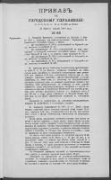 Prikazʺ po Gorodskomu Upravleniû Goroda Varšavy. 1899 nr 62 (26 III [7 IV])