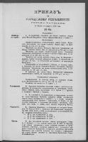 Prikazʺ po Gorodskomu Upravleniû Goroda Varšavy. 1899 nr 64 (29 III [10 IV])