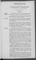 Prikazʺ po Gorodskomu Upravleniû Goroda Varšavy. 1898 nr 97 (19 [31] V)