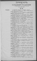 Prikazʺ po Gorodskomu Upravleniû Goroda Varšavy. 1898 nr 96 (16 [28] V)