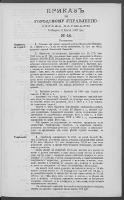 Prikazʺ po Gorodskomu Upravleniû Goroda Varšavy. 1899 nr 44 (25 II [9 III])