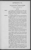 Prikazʺ po Gorodskomu Upravleniû Goroda Varšavy. 1899 nr 38 (18 II [2 III])