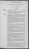 Prikazʺ po Gorodskomu Upravleniû Goroda Varšavy. 1897 nr 122 (19 VI [1 VII])