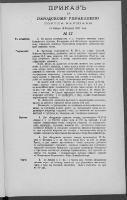 Prikazʺ po Gorodskomu Upravleniû Goroda Varšavy. 1899 nr 17 (23 I [4 II])