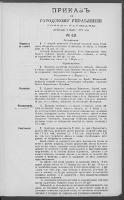 Prikazʺ po Gorodskomu Upravleniû Goroda Varšavy. 1899 nr 42 (23 II [7 III])
