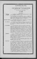 Prikazʺ po Gorodskomu Upravleniû Goroda Varšavy. 1899 nr 168 (19 [31] VIII)