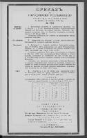 Prikazʺ po Gorodskomu Upravleniû Goroda Varšavy. 1899 nr 176 (31 VIII [12 IX])