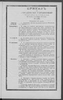 Prikazʺ po Gorodskomu Upravleniû Goroda Varšavy. 1899 nr 172 (24 VIII [5 IX])
