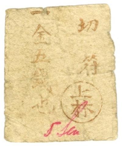 A Krasznaja-Rjecskai hadifogolytábor kantinjának Japán pénzjegye 5 sen értékben
