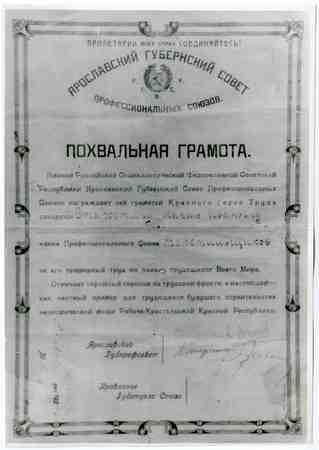 Certificate for excellent work awarded by 'Jaroslavskij Gubernskij Sovet Professional'nych Sojuzov'