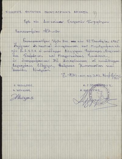 Επιστολή του Συλλόγου Φοιτητών Οδοντιατρικής Αθηνών