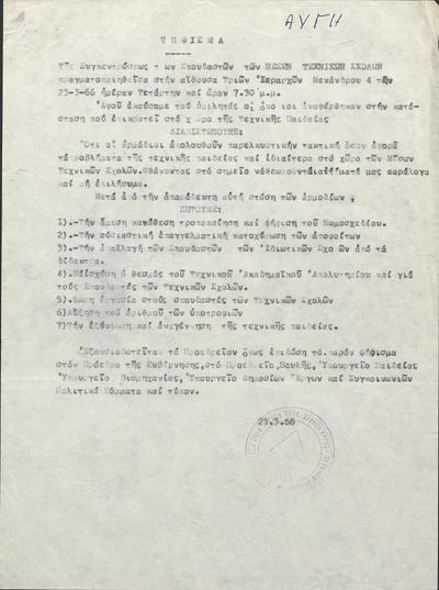 Ψήφισμα της συγκεντρώσεως των σπουδαστών μέσων τεχνικών σχολών πραγματοποιηθείσα στην αίθουσα Τρίων Ιεραρχών την 23/3/1966