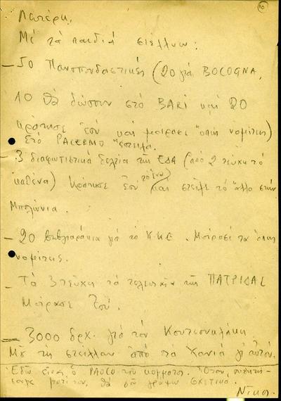 Επιστολή του Νίκου Μπανιά προς τον Λευτέρη Κανελλόπουλο