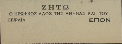 Ζήτω ο ηρωϊκός λαός της Αθήνας και του Πειραιά