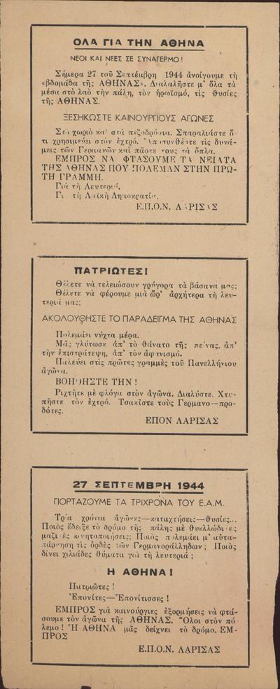 Όλα για την Αθήνα - Πατριώτες - 27 Σεπτέμβρη 1944