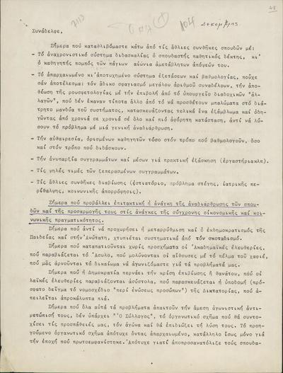 Ανακοινώσεις του Σπουδαστικού Συλλόγου Εθνικού Μετσοβίου Πολυτεχνείου