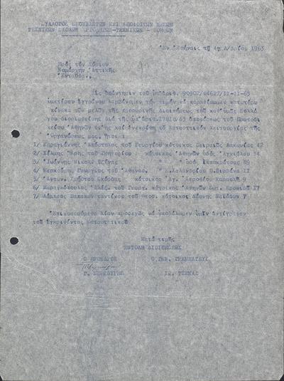 Επιστολή του Συλλόγου σπουδαστών και αποφοίτων μέσων τεχνικών σχολών εργοδηγών προς το Νομάρχη Αττικής