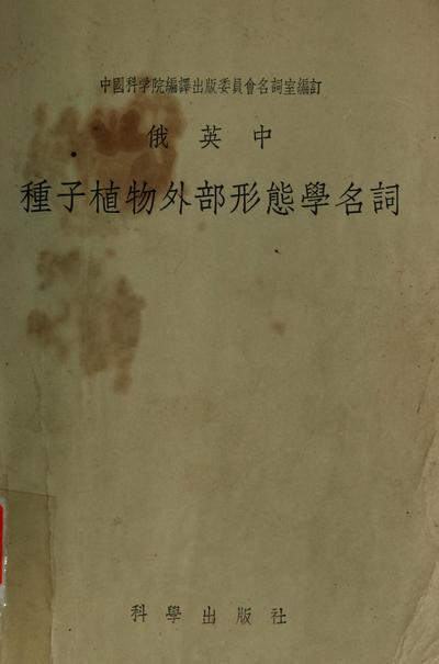 E ying zhong zhong zi zhi wu wai bu xing tai xue ming ci